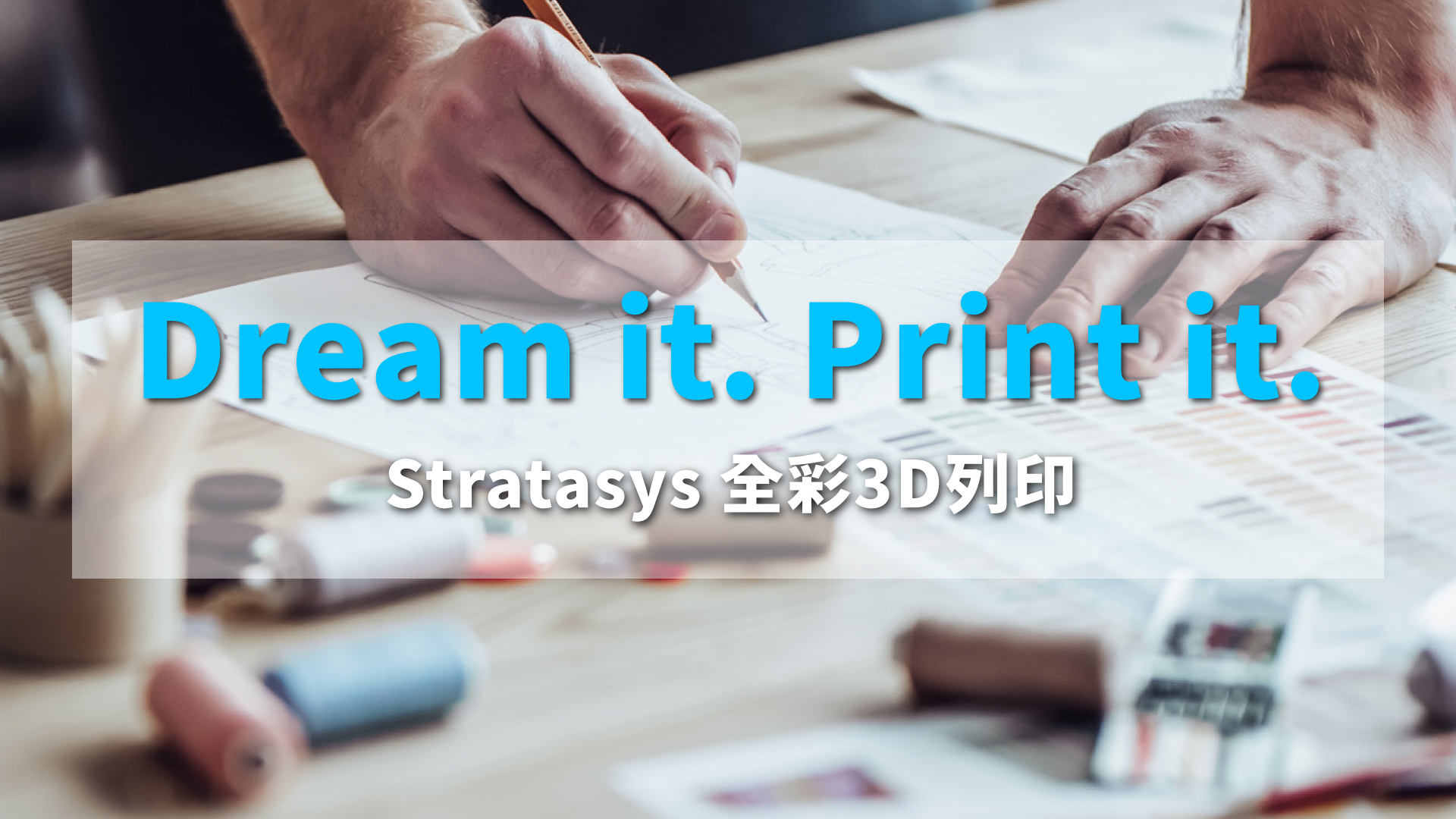 【全彩3D列印】Dream it. Print it. | 通業技研3D整合專家
