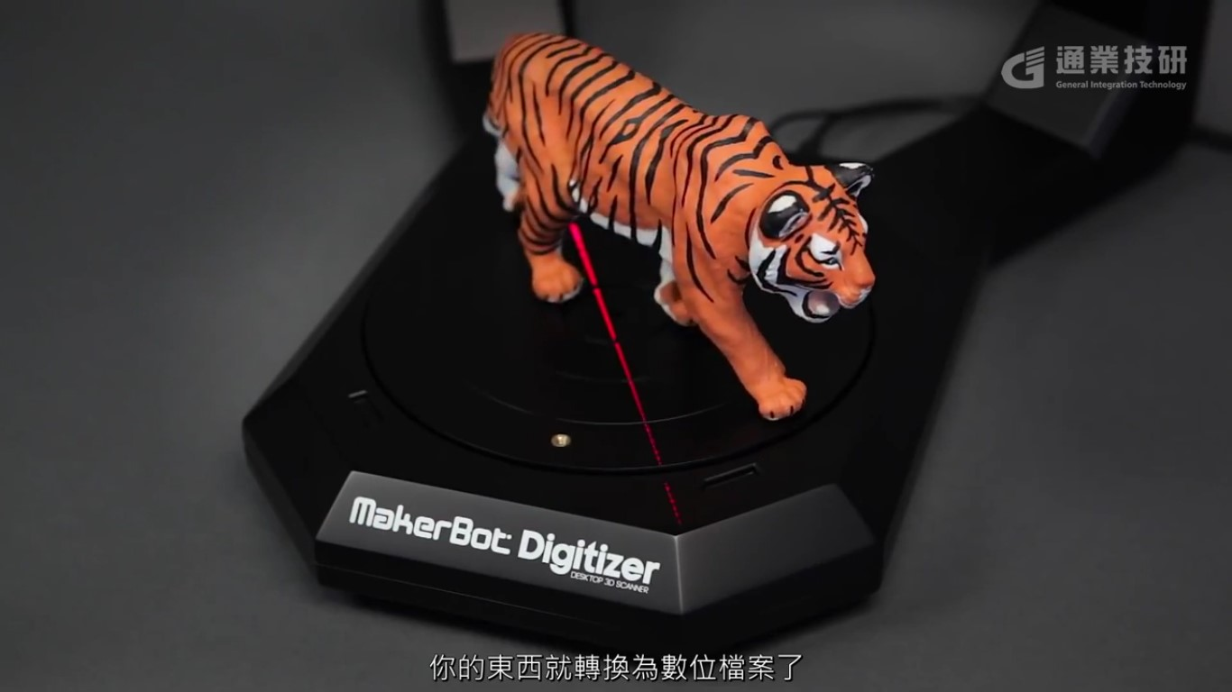 MakerBot Digitizer - 介绍影片