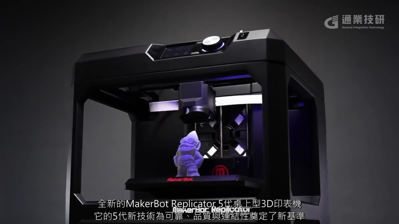 MakerBot Replicator - 介绍影片