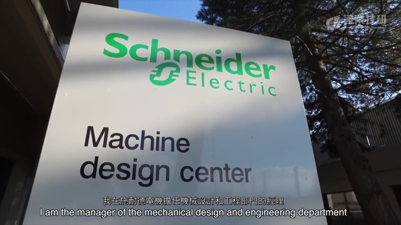 Stratasys客戶案例 - Schneider Electric