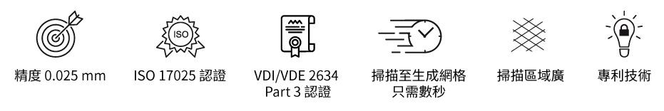 HandyScan 3D雷射掃描儀-石化管道3D檢測-高精度