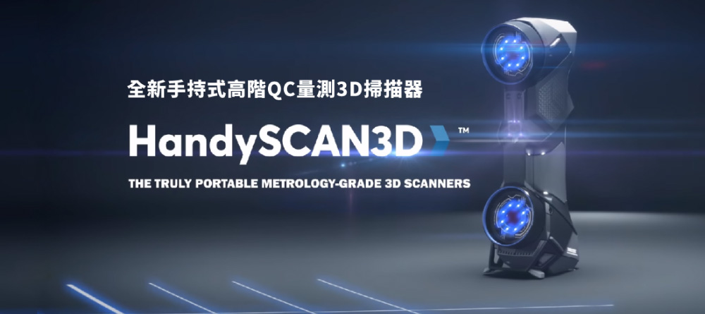 Creaform NDT管道3D檢測 | 手持三維掃描-HandySCAN高精度石化管道3D檢測